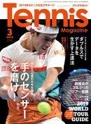 月刊テニスマガジン 2019年3月号