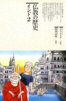 仏教の歴史〈インド 2〉