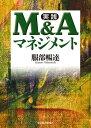 実践 M&Aマネジメント【電子書籍】[ 服部暢達 ]