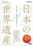 一度は行きたい!日本の世界遺産