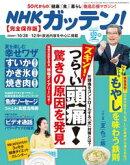 NHKガッテン! 2021年 夏号(vol.53)