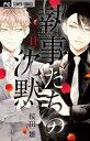 執事たちの沈黙(11)【電子書籍】[ 桜田雛 ]