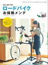 はじめてのロードバイクお掃除メンテ【電子書籍】[ CYCLE SPORTS編集部 ]
