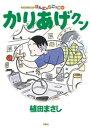 かりあげクン 52巻【電子書籍】[ 植田まさし ]