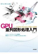 GPU 並列図形処理入門ーーCUDA・OpenGLの導入と活用