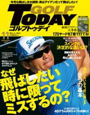GOLF TODAY 2017年11月号