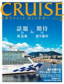 CRUISE(クルーズ)2019年2月号