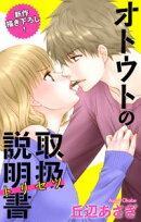 Love Jossie オトウトの取扱説明書(トリセツ) story03