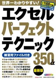 エクセルパーフェクトテクニック350+α最新版【電子書籍】