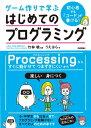 初心者でも「コード」が書ける! ゲーム作りで学ぶ はじめてのプログラミング【電子書籍】[ うえはら【著】.竹林暁【…
