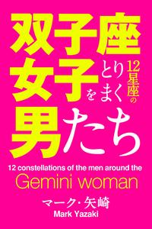 双子座女子をとりまく12星座の男たち【電子書籍】[ マーク・矢崎 ]