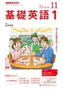 NHKラジオ 基礎英語1 2018年11月号[雑誌]