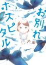 お別れホスピタル(3)【電子書籍】[ 沖田×華 ]