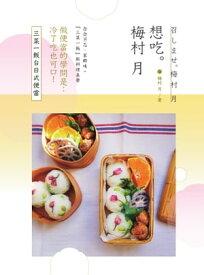 想吃。梅村月:三菜一飯台日式便當【電子書籍】[ 梅村月 ]