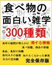 食べ物の面白い雑学【300種類】【電子書籍】[ 中野 さやか ]