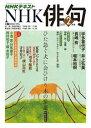 NHK 俳句 2020年2月号[雑誌]【電子書籍】