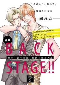 BACK STAGE!!【act.2】【特典付き】【電子書籍】[ 蔵王 大志 ]