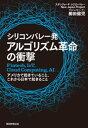シリコンバレー発 アルゴリズム革命の衝撃 Fintech,IoT,Cloud Computing,AI…アメリカで起きていること、これから日本で起きること【電子...