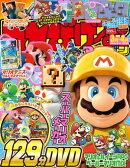 てれびげーむマガジン March 2016