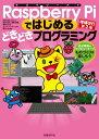 Raspberry Piではじめるどきどきプログラミング 増補改訂第2版自分専用のコンピューターでものづくりを楽しもう!【電子書籍】[ 阿部 和広 ]