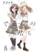 できそこないの姫君たち STORIAダッシュWEB連載版Vol.8