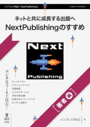 ネットと共に成長する出版へ NextPublishingのすすめ(著者編)