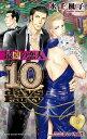 最凶の恋人(10)ー10days Partyー 【イラスト入り】【電子書籍】[ 水壬楓子 ]