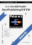 ネットと共に成長する出版へ NextPublishingのすすめ(編集者編)