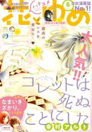 【電子版】花とゆめ 6号(2018年)
