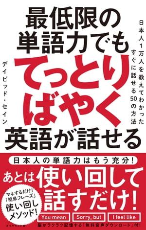 最低限の単語力でもてっとりばやく英語が話せる日本人1万人を教えてわかったすぐに話せる50の方法【電子書籍】[ デイビッド・セイン ]