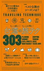 もっと楽しく!もっとお得に! 台湾の旅テク303【電子書籍】