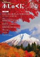 静岡県公式総合情報誌「ふじのくに」 vol.30