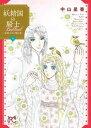妖精国の騎士Ballad 〜金緑の谷に眠る竜〜 4【電子書籍】[ 中山星香 ]
