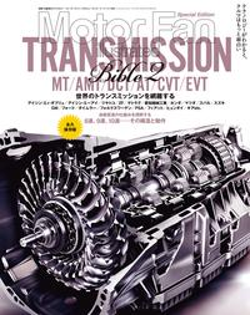 Motor Fan illustrated特別編集 トランスミッション・バイブル2