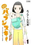 バブバブスナック バブンスキー 〜ぼんこママがのぞく赤ちゃんの世界〜 分冊版(1)