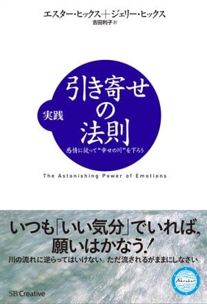 """実践 引き寄せの法則感情に従って""""幸せの川""""を下ろう【電子書籍】[ エスター・ヒックス ]"""