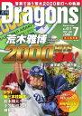 月刊ドラゴンズ 2017年7月号【電子書籍】