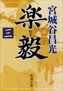 楽毅(三)(新潮文庫)