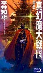 真幻魔大戦15 黄金の獣神