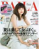 BAILA 2018年8月号【無料試し読み版】