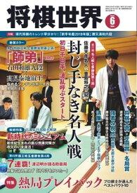将棋世界(日本将棋連盟発行) 2019年6月号【電子書籍】