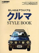 GO OUT特別編集 おしゃれ&アウトドアなクルマ STYLE BOOK