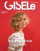 GISELe 2019年4月号