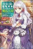 少女と猫とお人好しダークエルフの魔石工房 【電子限定SS付】