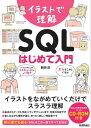 イラストで理解 SQL はじめて入門【電子書籍】[ 朝井淳 ]