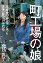 町工場の娘主婦から社長になった2代目の10年戦争【電子書籍】[ 諏訪貴子 ]