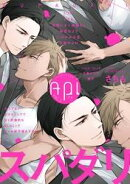 Api(アピ)【電子版】 vol.2