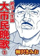 終活人生論 大市民晩歌1(毎日新聞出版)