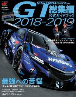 スーパーGT公式ガイドブック 2018-2019 総集編