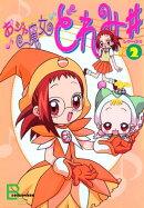 アニメコミックス おジャ魔女どれみ♯(しゃーぷっ) 2